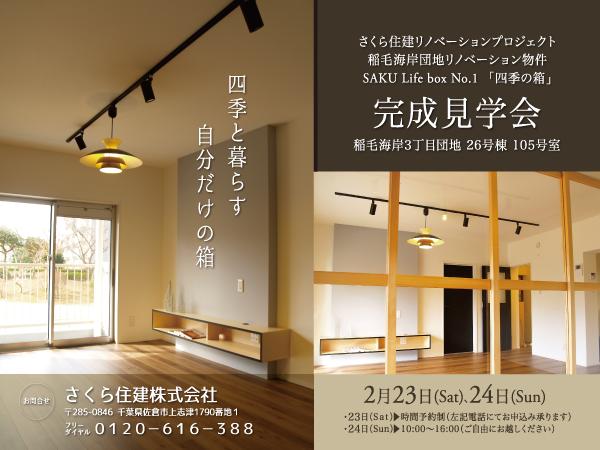 稲毛海岸3丁目団地オープンルーム開催!